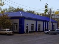 阿斯特拉罕, 大学 Астраханский государственный университет, Krasnaya naberezhnaya st, 房屋 42