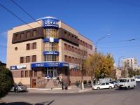 Astrakhan, Krasnaya naberezhnaya st, house 79. office building