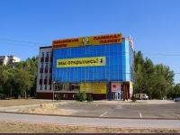 阿斯特拉罕, Pobedy st, 房屋 56 к.1А. 商店