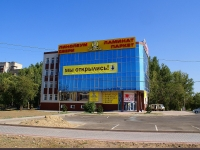 Astrakhan, Pobedy st, house 56 к.1А. store
