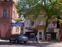 阿斯特拉罕, Admiralteyskaya st, 房屋 38. 商店