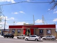 阿斯特拉罕, 咖啡馆/酒吧 Синатра, Admiralteyskaya st, 房屋 53В
