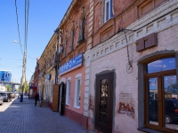 Astrakhan, Admiralteyskaya st, house 54Б. store