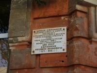 Astrakhan, Sverdlov st, house 66. Apartment house