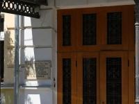 阿斯特拉罕, 管理机关 Региональное Управление Федеральной службы по контролю за оборотом наркотиков по Астраханской области, Sverdlov st, 房屋 67