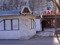 neighbour house: st. Sverdlov. store Теремок