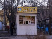 соседний дом: ул. Свердлова. магазин Трусовский хлебозавод