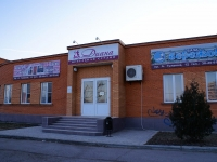 Astrakhan, Anatoly Guzhvin avenue, house 12. office building