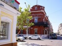 阿斯特拉罕, Nikolskaya st, 房屋 10. 公共机关