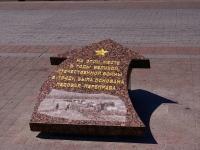 Astrakhan, commemorative sign Место ледовой переправы в годы ВОВNaberezhnaya reki Volgi st, commemorative sign Место ледовой переправы в годы ВОВ