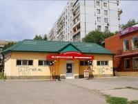 Астрахань, проезд Воробьева, дом 8Б. магазин