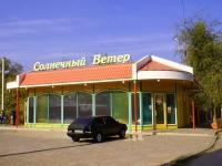Астрахань, магазин Солнечный ветер, проезд Воробьева, дом 14А