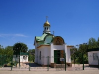 Astrakhan, parish ПРИХОД ХРАМА ИОАННА ВОИНА, Zvezdnaya st, house 15Д