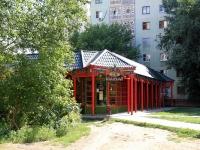 阿斯特拉罕, Zvezdnaya st, 房屋 45Б. 商店