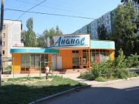 Астрахань, улица Звездная, дом 47Е. магазин