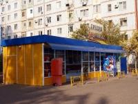 Астрахань, магазин Греция, улица Краснодарская, дом 45А