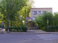 Астрахань, дом 5улица Луконина, дом 5