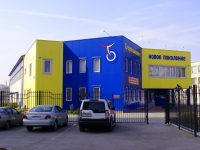 улица Луконина, дом 6 к.1. спортивный комплекс Новое Поколение