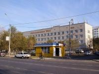 阿斯特拉罕, Admiral Nakhimov st, 房屋 135. 门诊部
