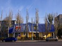 阿斯特拉罕, Admiral Nakhimov st, 房屋 139А. 商店