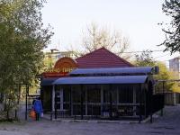 Астрахань, магазин Санчо Панса, улица Адмирала Нахимова, дом 141В