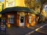 阿斯特拉罕, 商店 Инсайт, Aleksandrov st, 房屋 3Б