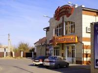 Астрахань, улица Безжонова, дом 101А. магазин