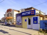 阿斯特拉罕, 商店 Auto+, Bezzhonov st, 房屋 101Б