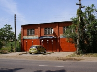 Астрахань, улица Ахшарумова, дом 123. кафе / бар