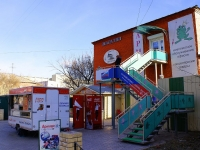 Astrakhan, Trofimov st, house 127. multi-purpose building