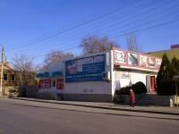 Астрахань, улица Плещеева, дом 121А. магазин