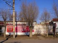 Астрахань, улица Николая Островского, дом 127Б. магазин