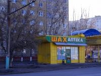 Астрахань, аптека Шах, улица Николая Островского, дом 154В