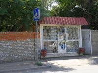 Астрахань, улица Николая Островского, магазин