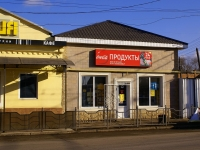 阿斯特拉罕, Boevaya st, 房屋 1 к.1. 商店