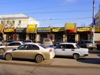 Астрахань, улица Боевая, дом 53А. магазин