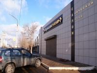 Astrakhan, Boevaya st, house 121А. store