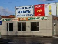 Astrakhan, Boevaya st, house 132Д. store