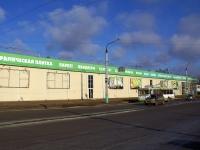 Астрахань, гипермаркет ДОБРОСТРОЙ, улица Боевая, дом 134 к.4