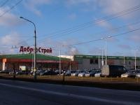 阿斯特拉罕, 大型超市 ДОБРОСТРОЙ, Boevaya st, 房屋 134 к.4