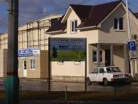 阿斯特拉罕, Boevaya st, 房屋 134. 商店