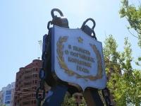 Astrakhan, monument Погибшим кораблям 1942г.Komsomolskaya naberezhnaya st, monument Погибшим кораблям 1942г.