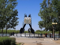 Astrakhan, st Komsomolskaya naberezhnaya. monument