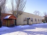 Astrakhan, cafe / pub София, Leytenant Shmidt st, house 12