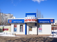 Astrakhan, store Меркурий, Epishev st, house 18А