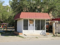 Астрахань, улица Сен-Симона, магазин