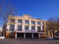 Астрахань, улица Молодой гвардии, дом 3. филармония