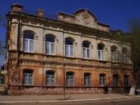 Astrakhan, st Raskolnikov, house 7. governing bodies