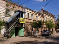 Astrakhan, Raskolnikov st, house 7. governing bodies
