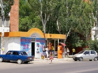 阿斯特拉罕, Akademik Korolev st, 房屋 31А. 商店